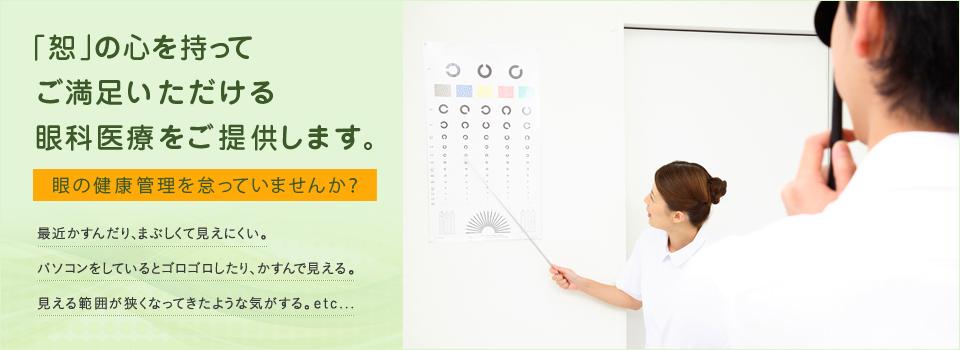眼の健康管理を怠っていませんか?