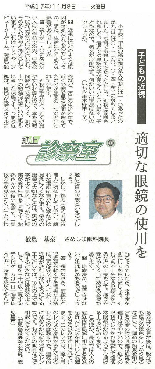 H17、11、8 南日本新聞 紙上 診察室から